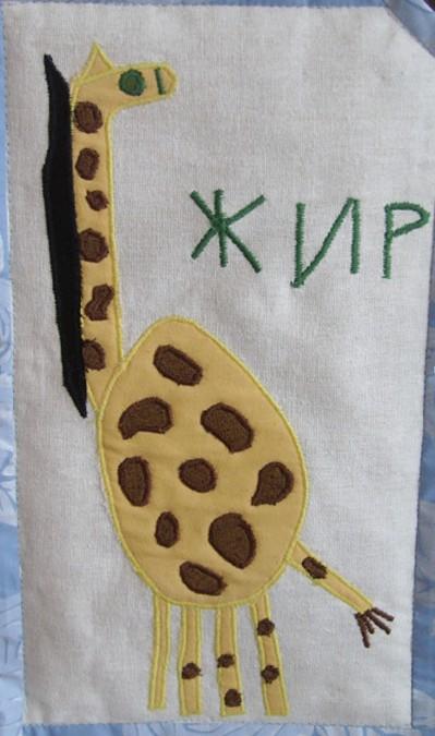 жирафик с надписью ЖИР