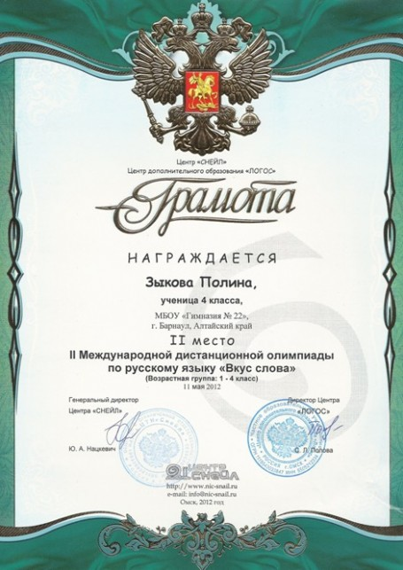 Олимпиада по русскому языку грамота