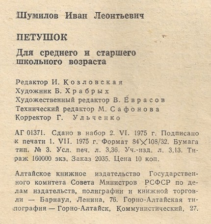 Иван Шумилов. Петушок