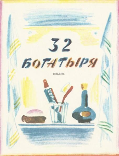Сказка «32 богатыря»