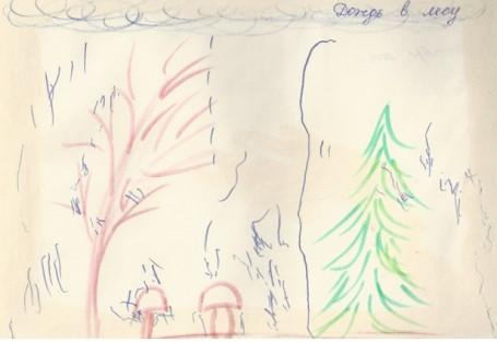 Дождь в лесу. Зыкова Полина. 3 года