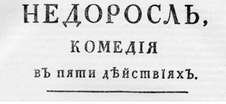 Образы героев комедии Д.И. Фонвизина «Недоросль»