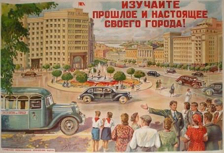 Мое отечество — СССР
